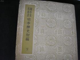 民国25年版;明季稗史初编(上下)