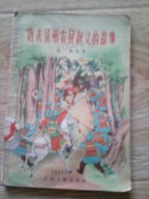 唐末徐州农民起义的故事
