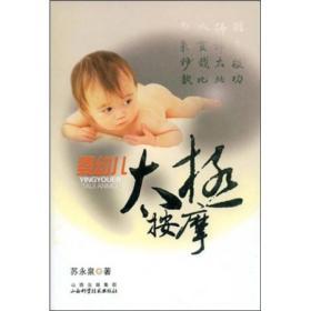 婴幼儿太极按摩