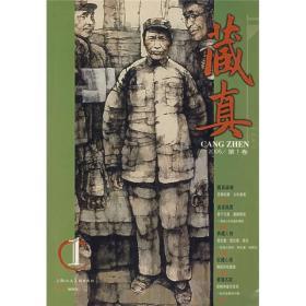 藏真(2005第1卷)