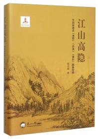 江山高隐 中国绘画史渔隐舟渔垂钓图像考释