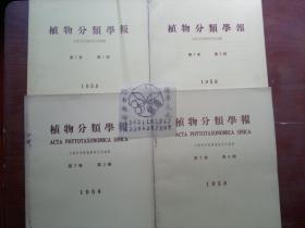 植物分类学报 1958第7卷第1-4期++