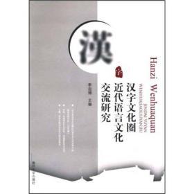 汉字文化圈:近代语言文化交流研究