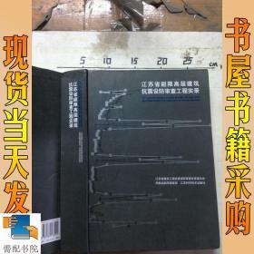 江苏省超限高层建筑抗震设防审查工程实录