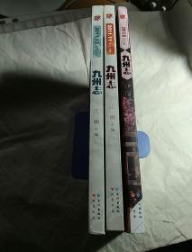 九州志(VOL 9+10+25)共三册合售2011年11、12+2013.6
