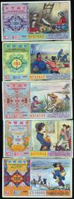 1982年台湾银行发行第1004期-第1008期爱国奖券5张
