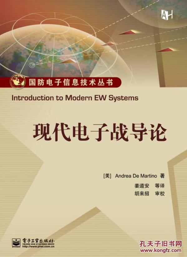 现代电子战系统导论