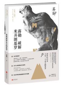 蒋勋破解米开朗基罗:蒋勋艺术美学