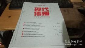 中国传媒大学学报(现代传播2018年第5期)