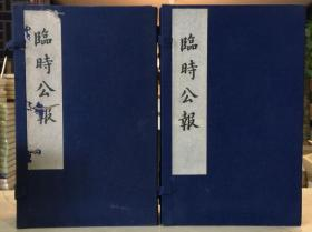 临时公报(第一、二辑 16开线装 全二函八册 品相如图)