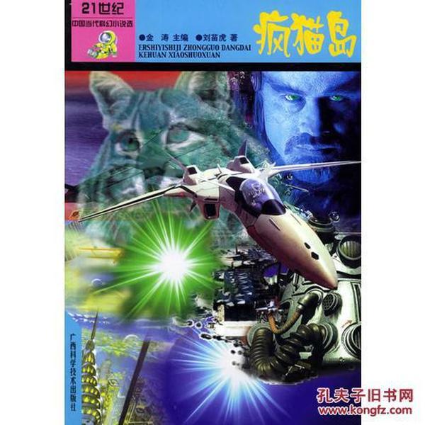 21世纪中国当代科幻小说选:疯猫岛