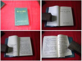 《煤矿安全规程》,64开集体著,煤炭部1986.4出品,5267号,图书