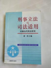 刑事立法与司法适用--中国当代刑法研究(书中有多处笔记,请买家看图)