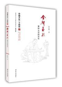 金声玉振:黄钟大吕的古乐(中国文化二十四品系列图书)