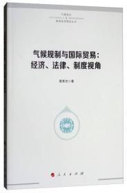 气候规制与国际贸易:经济、法律、制度视角