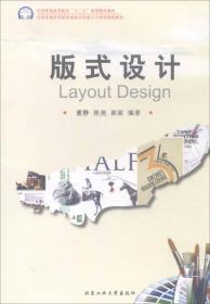 北京工业大学出版社 版式设计 董静 9787563946839