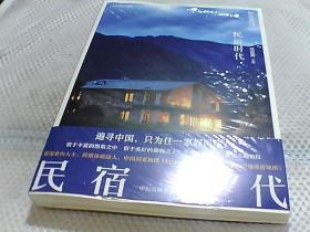 地道风物:民宿时代 (全新没拆封)!