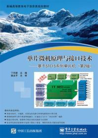 单片微机原理与接口技术――基于STC15系列单片机(第2版)