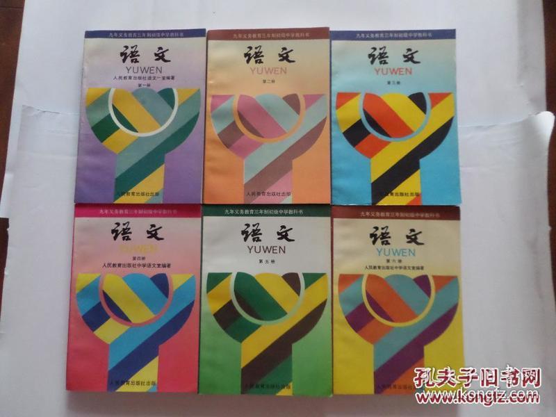 90年代老课本:老版初中语文课本 全套6本 【92-95年-1999年 未翻阅】