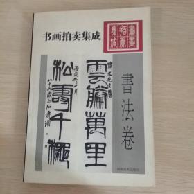 1995~2002书画拍卖集成:全彩版.民国书法
