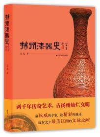 扬州漆器史 长北 著 9787214206718 江苏人民出版社  X