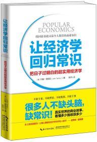 新书--让经济学回归常识-把日子过明白的超实用经济学