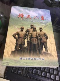 烽火人生——浦江新四军老战士