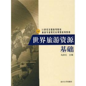 世界旅游资源基础 马洪元 南开大学出版社 9787310029235