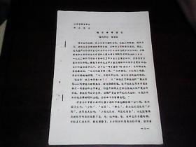 江苏省语言学会年会论文:题目修辞简论