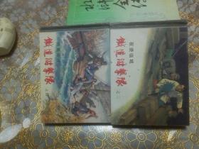 铁道游击队  之三夜袭临城   之四杨集除奸 (可分开出售一版一印精装4000册)