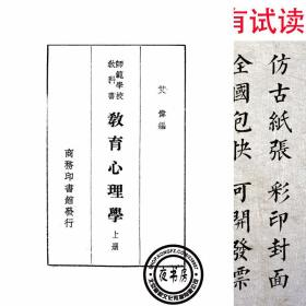 教育心理学-师范用-艾伟-1946年版-(复印本)-师范学校教科书