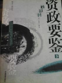 资政要鉴:文化卷(上下册的下册)