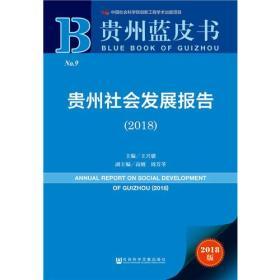 贵州蓝皮书:贵州社会发展报告(2018)