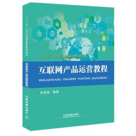 """""""十三五""""大学生创新创业规划教材:互联网产品运营教程"""
