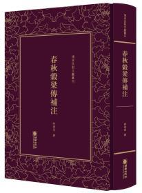 春秋谷梁传补注--清末民初文献丛刊   朝华出版社