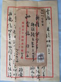 上世纪八十年代末——西安市丰镐职业学校寄新疆伊宁市信札——师生通信——毛笔书写,书法好。