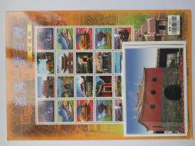 [孤品]中华民国集邮册  台湾一级古迹珍藏集邮册,内装10张明信片,编号:60z16301。