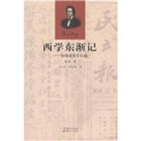 西学东渐记:容纯甫先生自叙