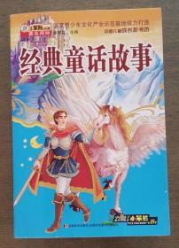 经典童话故事--中国儿童成长彩书坊