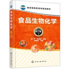 食品生物化学 潘宁 杜克生 化学工业出版社 9787122314666