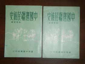 中国边疆民族史(上下册)初版