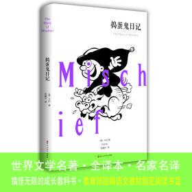 精装全译本-捣蛋鬼日记