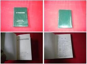 《煤矿资源法规选编》,64开集体著,辽宁1987.10出品,5268号,图书