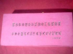 观音普门品圣像集锦+大悲咒句像释解【紫红绸缎经折装、带外盒】28.2厘米X12.6厘米