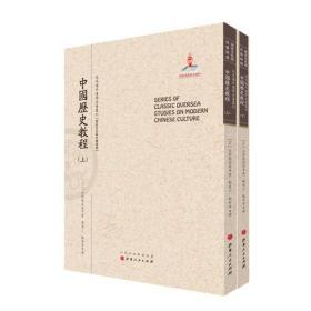 中国历史教程(上.下)(近代海外汉学名著丛刊·历史文化与社会经济)