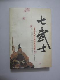 七武士--日本古代七位血性武士传奇