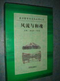 《风流与和魂》东方哲学与文化丛书二 正版书1997年1版1印 印2000册 私藏 品佳 书品如图.