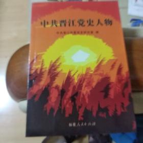 中共晋江党史人物