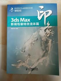 3ds Max印象 影视包装特效流体篇