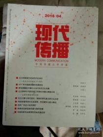 中国传媒大学学报(现代传播2018年第4期)